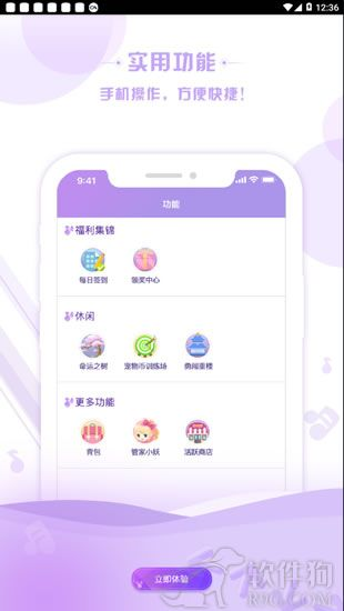 掌上炫舞app安卓官方版下载