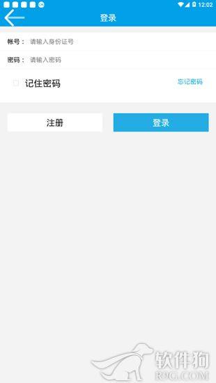 人社一体化手机版平台app安卓版下载