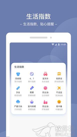星空天气app手机最新版下载