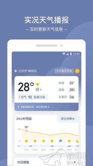 星空天气app安卓版下载