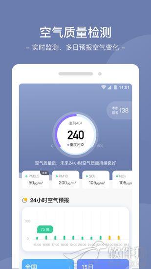 星空天气app软件天气预报下载