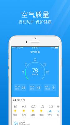 7日天气预报app软件手机版下载