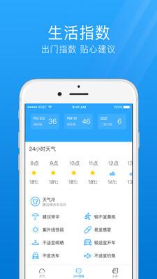 7日天气预报app安卓最新版下载