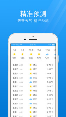 7日天气预报app下载安装