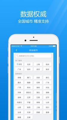 7日天气预报app官方正版下载