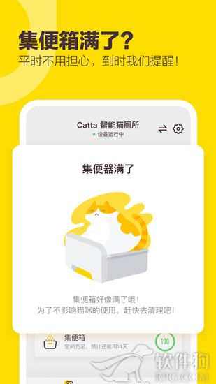 有陪app智能猫厕所最新版下载