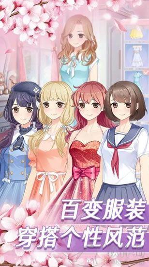 恋恋衣橱游戏安卓版下载