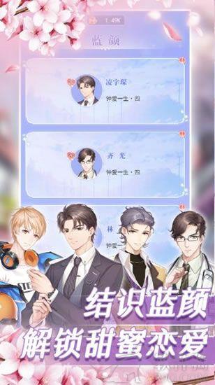恋恋衣橱游戏官方最新版下载