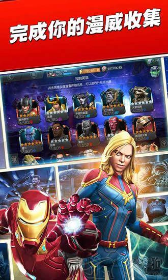 漫威超级争霸战破解版国际服下载