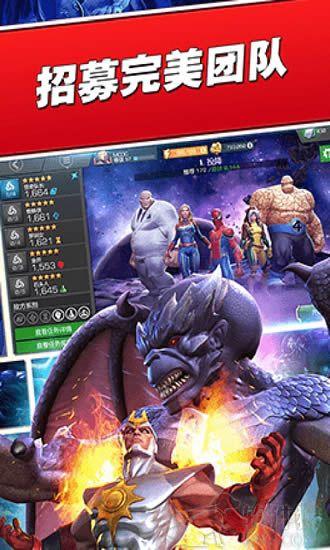 漫威超级争霸战破解版无限星币下载