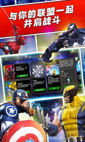 漫威超级争霸战破解版内购版下载