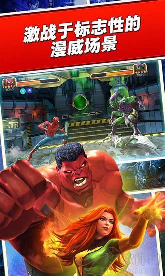 漫威超级争霸战破解版官方最新版下载