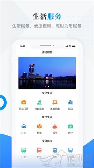 延寿融媒app安卓版下载