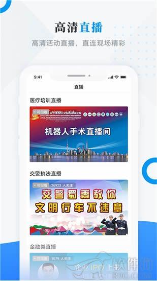 延寿融媒app最新版本下载