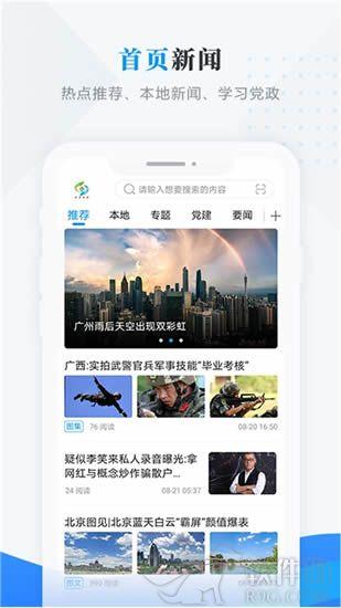延寿融媒app手机版官方下载