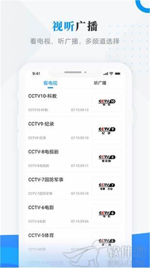 延寿融媒app新闻客户端下载