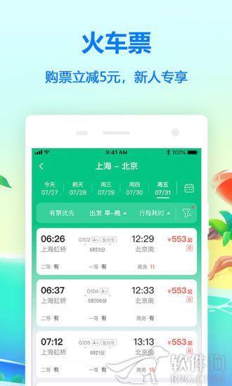 同程旅行app手机版客户端下载