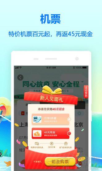 同程旅行app官方正版下载