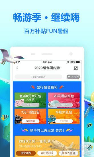 同程旅行app软件安卓版下载