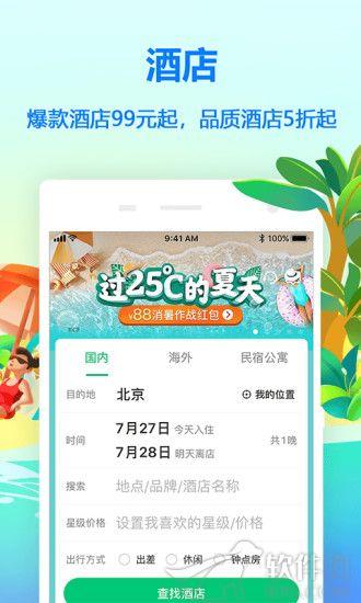 同程旅行app最新版本下载