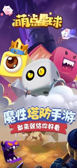 萌点星球手机游戏安卓版下载