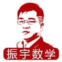 振宇数学软件app