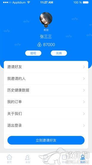 健康印记app安卓版下载