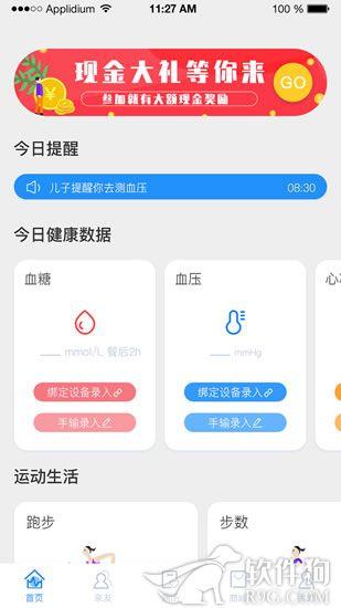 健康印记手机软件app下载