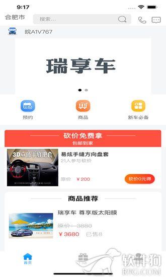 瑞享车app最新版本下载