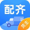 配齐物流货主app手机版