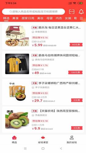 侠购省钱app手机版下载