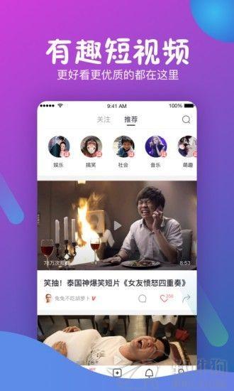 蜜柚短视频app安卓版下载