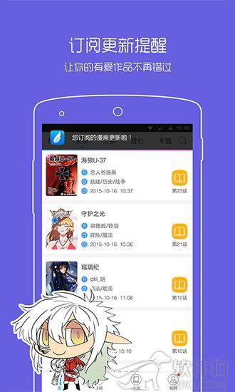 动漫之家app安卓最新版本下载