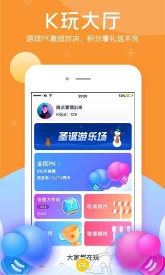KK美女直播app软件平台下载