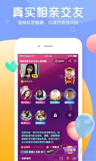 KK美女直播app安卓最新版下载