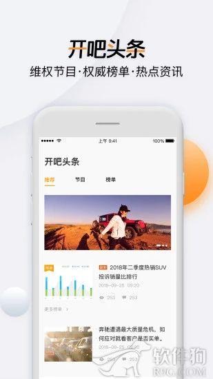 开吧app手机版最新版本下载