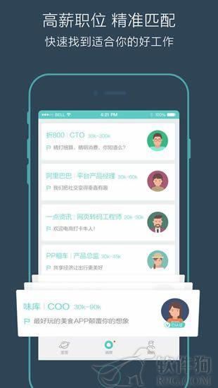 boss直聘企业版app官方下载