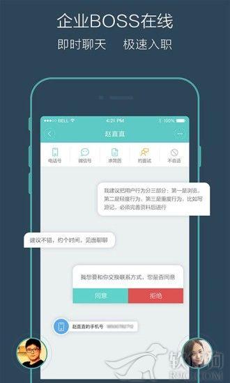 boss直聘企业版app最新版下载