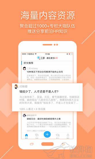 三茅hr官方版app下载