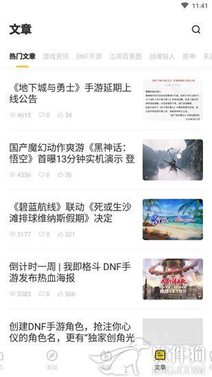 搜搜游游戏盒app最新版下载