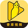 香草视频手机app在线观看