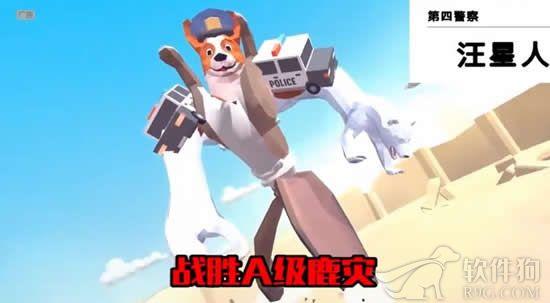救援模拟器游戏破解版去广告版下载
