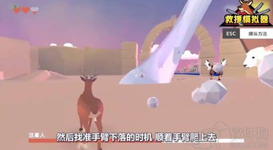 救援模拟器游戏破解版无限爱心版下载