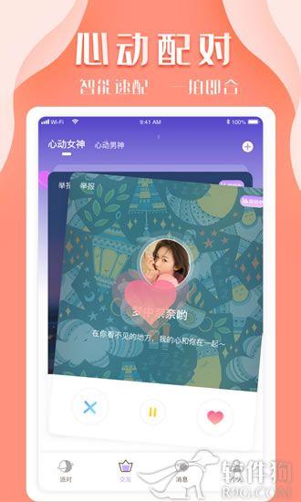 K8交友app软件官方版下载