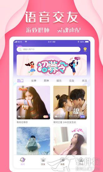 K8交友app软件最新版下载