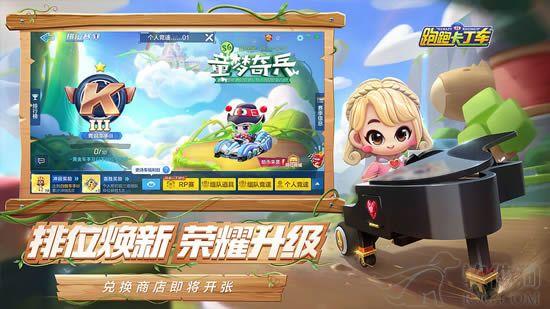 跑跑卡丁车官方竞速版手游安卓版下载