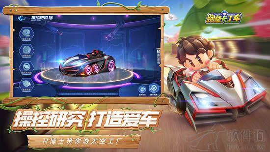 跑跑卡丁车官方竞速版手游2020腾讯版下载