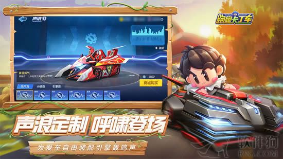 跑跑卡丁车官方竞速版手游最新版本下载