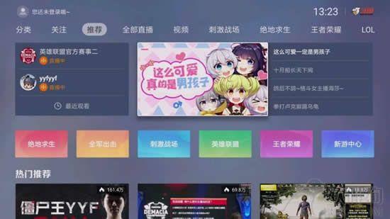 斗鱼游戏直播电视版TV客户端下载