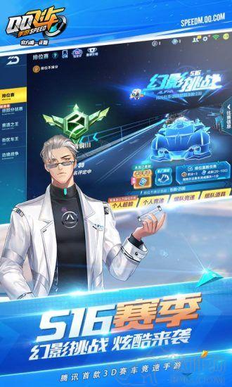 QQ飞车手游官方正版手机版客户端下载